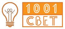 1001Свет
