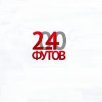 2040 Футов