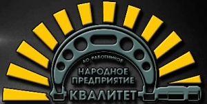 """АО работников """"НП """"Квалитет"""""""