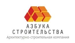 Архитектурно-строительная компания «Азбука Строительства»
