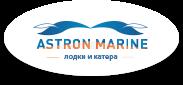 Астрон Марин