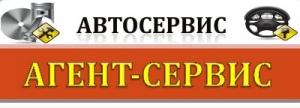 Автосервис АГЕНТ-СЕРВИС