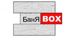 БаняBOX производство готовых модульных бань