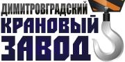 Димитровградский крановый завод (ДКЗ), г.Димитровград