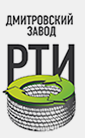 Дмитровский завод РТИ