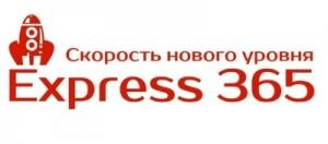 Экспресс 365