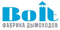 Фабрика коаксиальных дымоходов BOLT