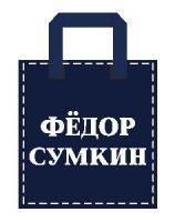 Федор Сумкин