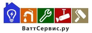http://wattservice.ru/