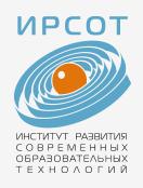 Институт развития современных образовательных технологий (ИР