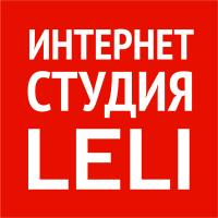 Интеренет-студия LELI