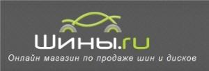 Интернет магазин Шины.ру