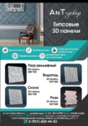 ИП AnT-Декор