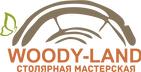 """Столярная мастерская """"Woody-Land""""  ИП Журавлев В.Ю."""