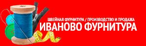 Иваново фурнитура