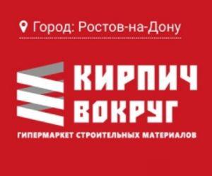 Кирпич Вокруг Ростов-на-Дону, ООО