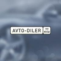 Компания «Авто-Дилер77» - срочный выкуп авто