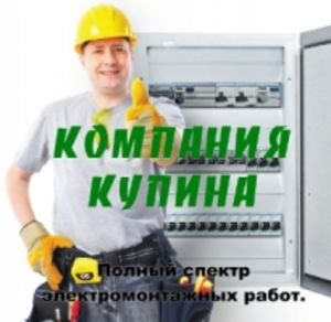 Компания КУПИНА