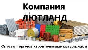 Компания ЛЮТЛАНД