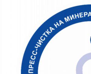 Компания О2МИНЕРАЛ приглашает Вас сотрудничать