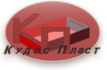 """""""КудосПласт"""""""