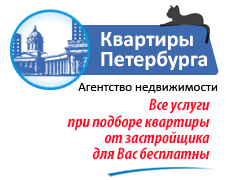 Квартиры Петербурга