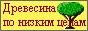 Леспром-юг
