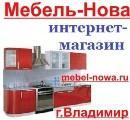 Мебель-Нова