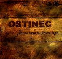 Мебельное ателье Ostinec
