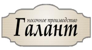 """Носочное производство """"Галант"""" (ИП Хомлыко С.С.)"""
