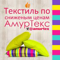 """ООО """"Амурские Текстильные Линии"""