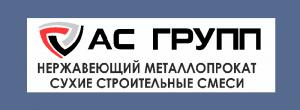 ООО АС ГРУПП
