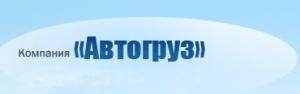 ООО Автогруз