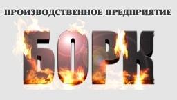 """ООО """"БОРК"""""""