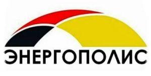 """ООО """"ЭНЕРГОПОЛИС"""""""