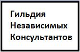 """""""ООО"""" Гильдия независимых консультантов"""""""