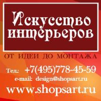 """ООО""""Икусство Интерьеров"""""""