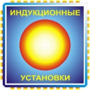 """ООО """"Индукционные установки"""""""