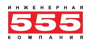 ООО «Инженерная компания «555»
