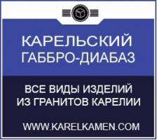 "ООО ""Карельский Габбро-Диабаз"""