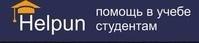 """ООО """"Хелпун"""""""