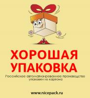 """ООО """"Хорошая Упаковка"""""""