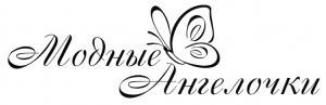 ООО Компания «Модные ангелочки»