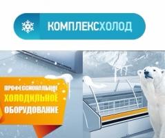 ООО Комплекс-Холод