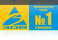 Белорусские кухни на заказ в Москве и МО