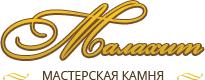 """ООО """"Малахит"""""""