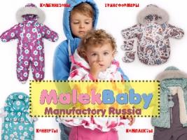 """ООО """"МаЛеК-БэБи""""  торг. марка  MaLeK BaBy"""