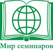 ООО Мир семинаров