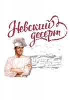 """Кондитерская фабрика """"Невский десерт"""""""
