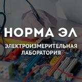 ООО Норма ЭЛ